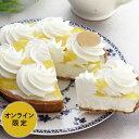 ブールミッシュ瀬戸内レモンのくちどけチーズタルト『冷凍配送・生菓子』誕生日ケーキ 贈り物 プレゼント デザート レ…