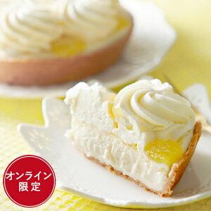 ブールミッシュ瀬戸内レモンのくちどけチーズタルト『冷凍配送・生菓子』誕生日ケーキ 贈り物 プレゼント デザート レモン チーズ デパ地下 お取り寄せ