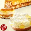 送料無料 瀬戸内レモンのくちどけチーズタルト&シブーストセット『冷凍配送・生菓子』誕生日ケーキ 贈り物 プレゼン…