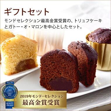 ブールミッシュギフト・セット26個入り『送料無料・常温配送・焼き菓子』《ZVTM−E》【ギフトセット】【送料無料】