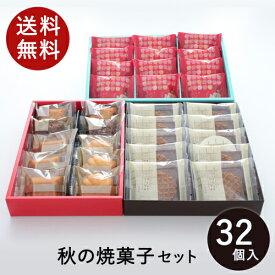 送料無料 ブールミッシュ秋の焼菓子セット『常温配送・焼き菓子』スイーツ お試しセット 期間限定 まとめ買い おやつ 大容量 お買い得