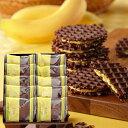 ブールミッシュ 銀座フレンチワッフル(チョコバナナ) 10個入《GFB-B》『常温配送・焼き菓子』お返し ギフト プレゼ…