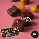バレンタイン 義理チョコ 職場 ギフト プレゼント 人気 ブールミッシュ チョコレートセット 8個入り『クール冷蔵配送』5,400円以上お買い上げで送料無料