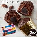 バレンタイン 義理チョコ 友チョコ 職場 ばらまき ギフト プレゼント 人気 ブールミッシュ トリュフケーキ 2個入り『…