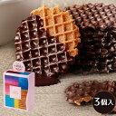 バレンタイン 義理チョコ ギフト プレゼント 人気 ブールミッシュ ワッフル・ショコラ 3個入り『常温配送』プチギフ…