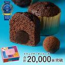 バレンタイン 義理チョコ 職場 ばらまき ギフト プレゼント 人気 ブールミッシュ トリュフケーキ 4個入り『常温配送・…