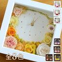 プリザーブドフラワー 置き時計 フラワー クロック ラウンド プレゼント ブリザード ブリザーブドフラワー