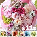 プリザーブドフラワーの花束 「フルール・グラン」ブーケ・ウェディングギフト 送料無料 【結婚式 両親 花束贈呈 送別…