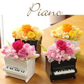 母の日ギフト プリザーブドフラワー ギフト 「ピアノのアレンジ」【送料無料】【 結婚式 プレゼント 花 ブリザードフラワー ブリザーブドフラワー 退職祝い 誕生日 結婚祝い フラワーギフト】