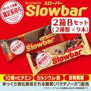 スローバー2箱Bセット(チョコレートクッキー&チョコナッツクッキー)