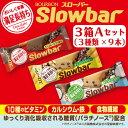 スローバー3箱Aセット(チョコレートクッキー&チョコバナナクッキー&濃厚ココナッツミルク)
