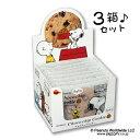 チョコチップクッキー(スヌーピー) 3箱セット