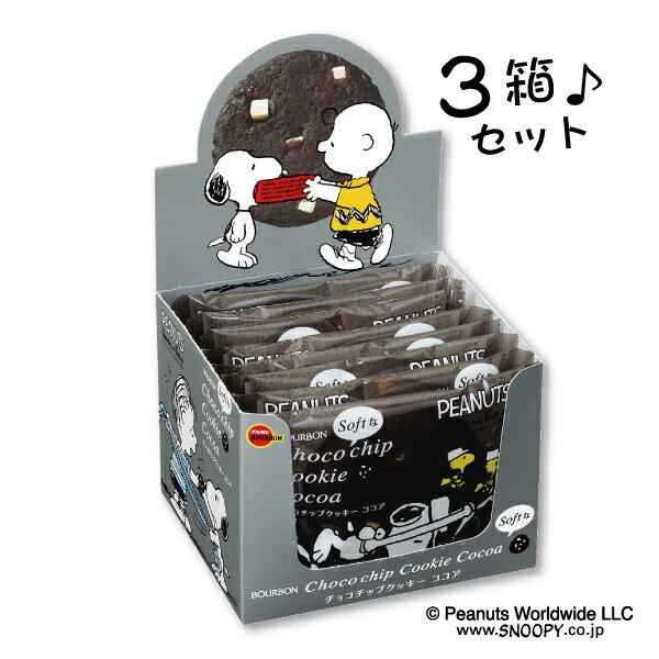 チョコチップクッキーココア(スヌーピー) 3箱セット