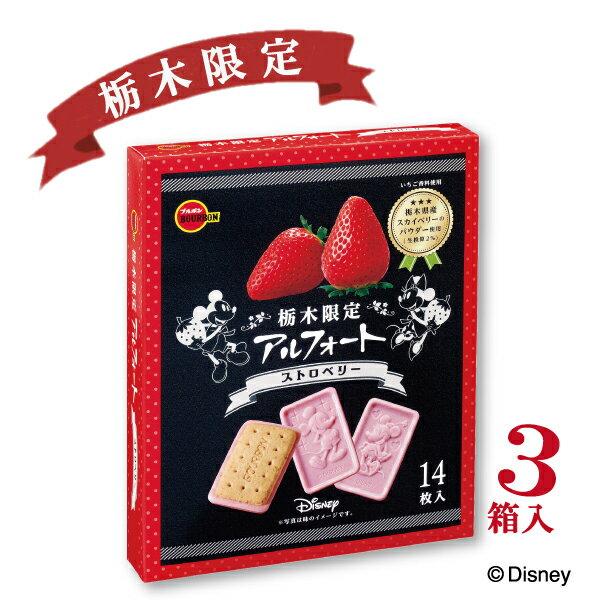 栃木限定ディズニーアルフォートストロベリー 3箱入