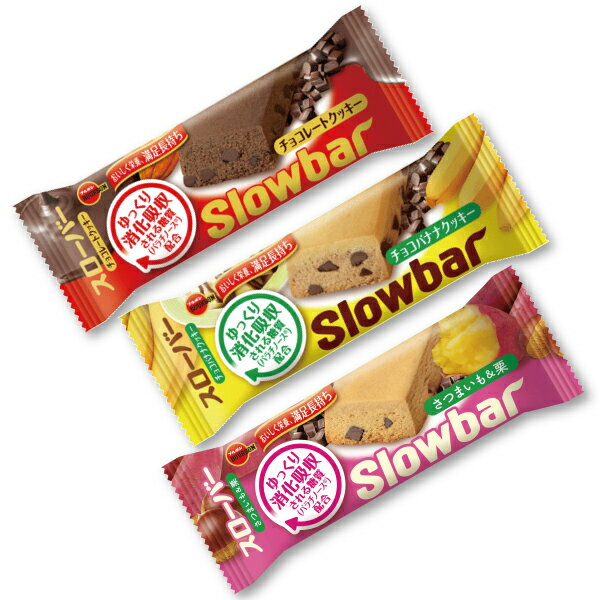 スローバー3箱Bセット(チョコレートクッキー&チョコバナナクッキー&さつまいも&栗)
