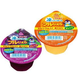 凍らせて食べるフルじぇら 2箱セット(グレープ+オレンジ)