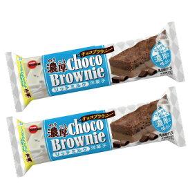 濃厚チョコブラウニーリッチミルク 18袋入