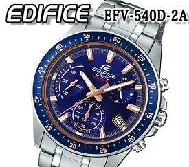 16時までの注文で即日発送対応 送料無料 カシオ CASIO 腕時計 エディフィス EDIFICE メンズ 24時間計 カレンダー クオーツ ブルー efv-540d-2a クロノグラフ 日付カレンダー
