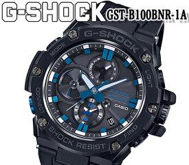 あす楽 送料無料 正規品 カシオ Gショック CASIO G-SHOCK G-STEEL GST-B100BNR-1A メンズ 多機能 タフソーラー モバイルリンク アナデジ 腕時計 メンズ ブルーノート コラボ
