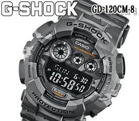 【カシオ CASIO】G-SHOCK ミリタリー ジーショック カシオ デジタル メンズ 腕時計 カモフラージュシリーズ GD-120CM-8 人気 おすすめ クォーツ グレー