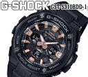 【送料無料】新品 正規品 カシオ Gショック Gスチール CASIOタフソーラー G-SHOCK G-STEEL腕時計メンズアナデジ ダイバー スポーツ ダイバーズ アウトドア GST−S310BDD−1