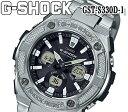【最安値】送料無料【あす楽対応】カシオ Gショック Gスチール CASIO G-SHOCK G-STEEL ソーラー アナデジ メンズ 腕時計 GST-S330D-1 ステンレス