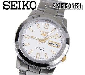 【あす楽】SEIKO 5 セイコー ファイブ 自動巻き メンズ レディース 腕時計 人気 ブランド SNKK07K1 オートマティック プレゼント ギフト ホワイト ステンレス ベルト