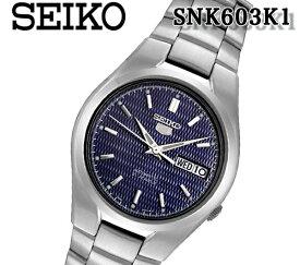 あす楽 楽天最安値 SEIKO セイコー5 セイコーファイブ 自動巻き 腕時計 SNK603K1 メンズ ステンレス カレンダーネイビー ビジネス おすすめ プレゼント