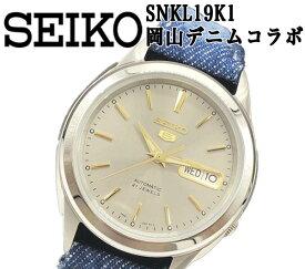 あす楽対応 送料無料 当店限定アイテム 岡山デニム コラボ ダメージ仕様 デニムベルト SEIKO セイコー ファイブ 自動巻き 腕時計 snkl19k1 メンズ 腕時計 ステンレス オートマティック アナログ