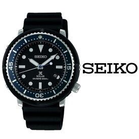 [セイコー]SEIKO【stbr015】メンズ 腕時計 ダイバーズ スキューバ ラバー プレゼント ソーラー 20気圧防水 プロスペックス PROSPEX 限定モデル ブラック ブルー seiko watch mens