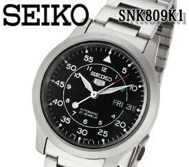あす楽対応 最安 SEIKO セイコー5 セイコーファイブ 自動巻き 腕時計 SNK809K1 メンズ レディース ステンレス オートマティック 人気 おすすめ スケルトン バック