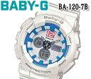 あす楽 送料無料 CASIO Baby-G レディース BA-120-7B ランニング アナデジ ホワイト 腕時計 レディース スポーツ 10気圧防水 耐衝撃