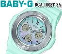 送料無料 CASIO BABY-G カシオ ベビーG ベビージー レディース 腕時計 スターリー・スカイ・シリーズ グリーン BGA-100ST-3A アナデジ 防水 スポーツ