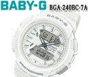 あす楽 送料無料 CASIO Baby-G レディース BGA-240BC-7A ランニング アナデジ ホワイト 腕時計 レディース ジースクワッド 耐衝撃