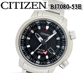 あす楽 送料無料 楽天最安値 CITIZEN シチズン eco drive エコドライブ PROMASTER メンズ 腕時計 GMT BJ7080-53E アナログ ステンレス 200M 防水