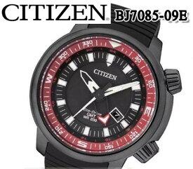 あす楽 送料無料 楽天最安値 CITIZEN シチズン eco drive エコドライブ PROMASTER メンズ 腕時計 GMT機能 BJ7085-09E アナログ ステンレス