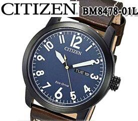 あす楽 送料無料 CITIZEN シチズン メンズ 腕時計 レザー ベルト エコドライブ ソーラー BM8478-01L アナログ ネイビー プレゼント 時計 ビジネス