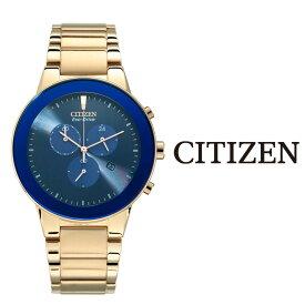 あす楽 送料無料 シチズン CITIZEN メンズ腕時計 ECO-DRIVE エコドライブ ソーラー 太陽電池 ゴールド ブルー おしゃれ クロノグラフ スモールセコンド AT2243-87L
