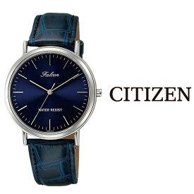 あすらく 【送料無料】 シチズン キューアンドキュー CITIZEN Q&Q Falcon ファルコン アナログ q996-302 メンズ 腕時計 おすすめ モデル ステンレス レザー ベルト ブルー 正規 ブリスターボックス