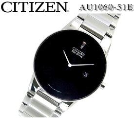 あす楽 送料無料 CITIZEN シチズン カレンダー 腕時計 Axiom Watch プレゼント ギフト メンズ AU1060-51E メンズ ステンレス ブラック アナログ おすすめ