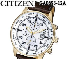 【送料無料】CITIZEN シチズン ECO-DRIVE カレンダー エコドライブ クロノグラフ 腕時計ビジネスプレゼントギフトメンズ【CA0693-12A】ホワイト レザーベルト