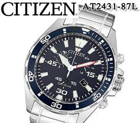 あす楽 送料無料 楽天最安値 シチズン CITIZEN メンズ 腕時計 日本未発売モデル ECO-DRIVE エコドライブ ソーラー クロノグラフ ネイビー AT2431-87L ステンレス 10気圧防水 シルバー 激レア