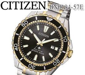 あす楽 送料無料 CITIZEN エコドライブ プロマスター シチズン BN0194-57E 新品 正規品 CITIZEN 200m防水 ダイバー カレンダー 腕時計 ビジネス プレゼント ギフト メンズ