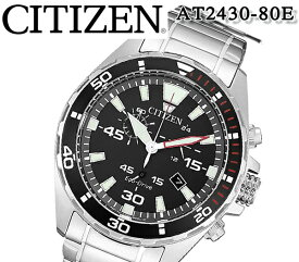 あす楽 送料無料 シチズン CITIZEN メンズ 腕時計 日本未発売 ECO-DRIVE エコドライブ ソーラー クロノグラフ ブラック AT2430-80E ステンレス 10気圧 シルバー 激レア