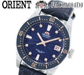 送料無料 新品 オリエント ORIENT オリエント オートマチック FAC0A004D0 レザー ベルト 自動巻 手巻き メンズ 腕時計 カレンダー おすすめ
