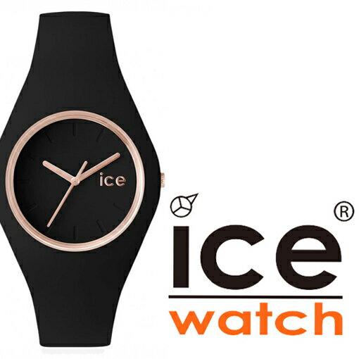 【即日出荷】【送料無料】【新品正規品】アイスウォッチ ice watch アイスグラム ウレタン ラバー ベルト ブラック 黒 スポーツ カジュアル シンプル オシャレ 腕時計 男女兼用時計 ICE.GL.BRG.S.S.14ローズゴールド レディース