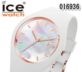 【送料無料】あす楽 アイスウォッチ ice watch パール pearl  ホワイト ラバー ベルト スワロフスキー クォーツ アナログ レディース 腕時計 Medium ミディアム ICE016936