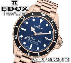 あす楽 【送料無料】[エドックス]EDOX 腕時計 スカイダイバー デイト オートマティック メンズ 腕時計 80112_37RNM_BUI 自動巻 ステンレス カレンダー ビジネス ダイバー デイト 300m防水
