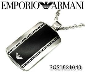 あす楽 新品 EMPORIO ARMANI エンポリオアルマーニ メンズ ネックレス アクセサリー プレート ジュエリー EGS1921040 シルバー プレゼント ギフト 箱付き イーグルロゴ