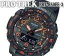 [送料無料]CASIO カシオ メンズ 腕時計 プロトレック PRO TREK Climber Line 登山 アナデジ 人気 プレゼント アウトドア ギフト][モバイルリンク][PRT-B50FE-3]